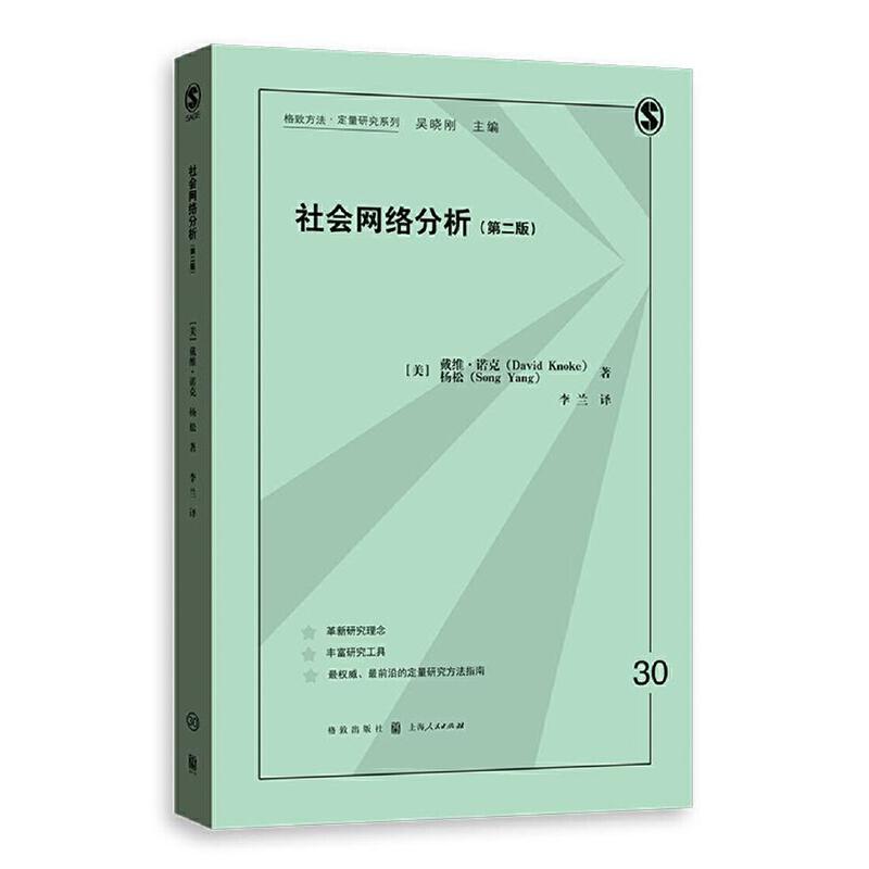 社会网络分析(第二版)定量方法学习者必备的方法论经典之作