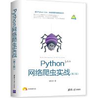 Python网络爬虫实战(第2版)
