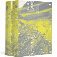 奔马(一�文库・三岛由纪夫文集07)