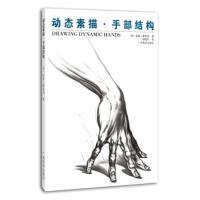 动态素描・手部结构(中文简体字版)