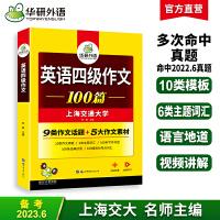 华研外语 英语四级写作范文专项训练 英语四级作文 大学英语4级写作范文100篇 可搭英语四级真题试卷词汇阅读听力翻译C