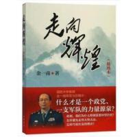 正版2019新 走向辉煌(插图本) 金一南 著 中华书局出版社