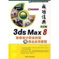 成功法典中文版3DS MAX8家装设计职业技能与商业应用教程(附光盘),龙飞,上海科学普及出版社97875427361