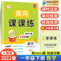 黄冈课课练一年级下册数学 人教版课堂同步练习册