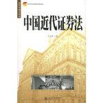 【新书店正版】中国近代证券法――国际金融法论丛(9),王志华,北京大学出版社9787301082249