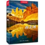 中国国家地理美丽的地球系列-南美洲