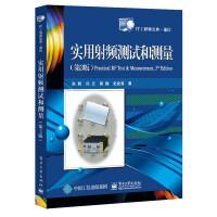 实用射频测试和测量(第3版)