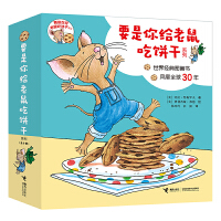 要是你给老鼠吃饼干系列(全9册)