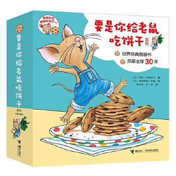 """要是你给老鼠吃饼干系列(全9册)世界经典图画书,风靡全球30年,累计销量逾1000万册。长期荣登《纽约时报》畅销童书榜,美国""""教师推荐的100本书""""之一,《人民日报》700位名师推荐,小学低年级课外阅读指定书"""