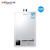 万和(Vanward) 燃气热水器10升智能恒温强排式JSQ20-10ET10天然气