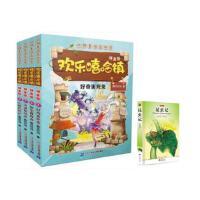 欢乐嘻哈镇5-8(全四册)+(昆虫记) 美绘拼音版 晓玲叮当作品 一二三年级小学生儿童文学故事书课外书阅读读物适合6-