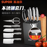 苏泊尔(SUPOR) 七件套刀具套装 厨房全套刀具家用厨房刀具菜刀厨具套装组合 带刀座