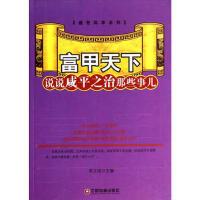 【二手旧书九成新】富甲天下―说说咸平之治那些事儿 姜正成 9787504750082 中国财富出版社