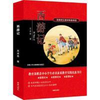 西游记 统编语文教材配套阅读 新教材新要求新课标 正版 吴承恩 9787511040930
