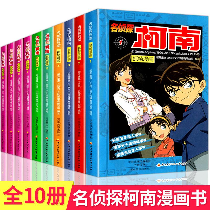 柯南漫画书全套10册名侦探漫画全集周边 爆笑校园7-12岁儿童卡通绘本 日本连环画动漫推理悬疑童话故事小说 3-6年级小学生小人书籍 珍藏版名侦探柯南抓帧漫画 童年的回忆
