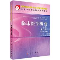 临床医学概要(上册)(第三版)(中职)