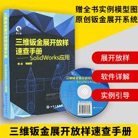 Solidworks教程书籍 SW机械工程设计从入门到精通 三维钣金展开放样速查手册SolidWorks应用基础制图设计
