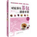 对症养生茶包速查手册 张伟,双福 化学工业出版社