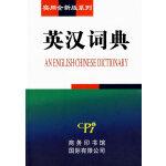 实用全新版系列-英汉词典