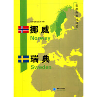 挪威瑞典/世界分国地理图