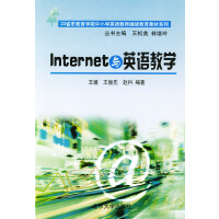 Internet 与英语教学――23省市教育学院中小学英语教师继续教育教材系列