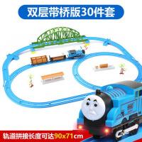 儿童拼装礼物3-8岁男孩玩具电动托马斯小火车套装轨道车三环带桥