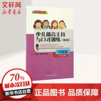 少儿播音主持与口才训练(第2版)中级篇 中国传媒大学出版社