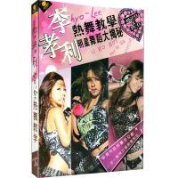新华书店正版 李孝利HYO-LEE热舞教学1VCD+1CD
