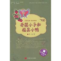奇葩小子和小鸭 9787517106142 中国言实出版社 李一鱼