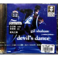 POLO CMB-10280-2魔鬼之舞-吉尔.沙汉姆CD( 货号:200001704939723)