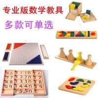蒙氏教具蒙台蒙特梭利教具幼儿园早教1-3-6岁数理教具类数学教具