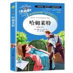 正版包邮 哈姆莱特 青少年小学生版课外书读物7-10-12岁儿童文学故事书籍世界经典文学名著语文新课标必读书