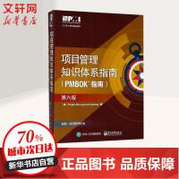 项目管理知识体系指南(PMBOK指南)(第6版) 电子工业出版社