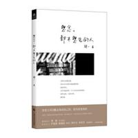 【旧书二手书8成新】想念,却不想见的人 肆一 广西科学技术出版社 9787555101079