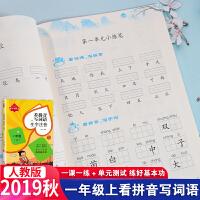 看拼音写词语生字注音一年级上册语文人教部编版