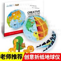 创意折纸地球仪 中文卡通版ar版+中文手绘板 DIY折纸儿童手工玩具世界自制学生初中生3d立体儿童早教模型手绘制作涂写折
