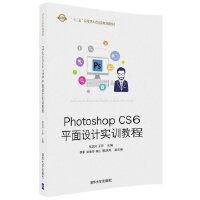 Photoshop CS6平面设计实训教程