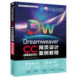 Dreamweaver CC中文全彩铂金版网页设计案例教程
