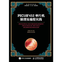 PIC18F452单片机原理及编程实践