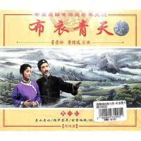 黄梅戏经典大观-布衣青天舞台剧(3VCD)( 货号:1415980033002111)