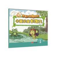 (彩绘15册)幸福的动物庄园:小萤火虫卡洛几・1-5 小草原犬鼠贝蒂・1-5 小灰熊贝鲁奇1-5儿童健康心理与人格塑造