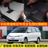 丰田普瑞维亚专车专用环保无味防水易洗超纤皮全包围丝圈汽车脚垫