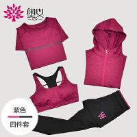 【领券立减100】奥义瑜伽服四件套长袖套装专业跑步服显瘦秋冬运动套装女健身服