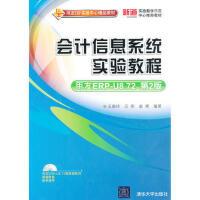 【旧书二手书8成新】会计信息系统实验教程(用友ERP-U8 72 第2版)(配光盘)(用友ERP实验中心精品教材)王新