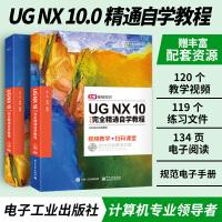 ug10.0教程书籍 UGNX10中文版完全精通自学教程上下册 ug数控加工自动数控编程软件入门自学 曲面建模设计三维