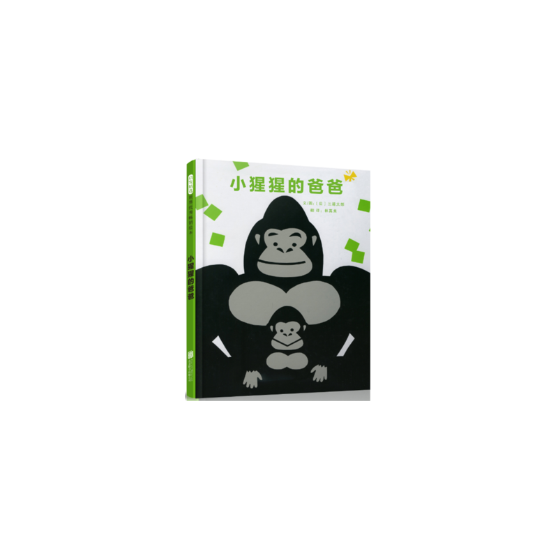 小猩猩的爸爸——(启发童书馆出品) 正版书籍 限时抢购 当当低价 团购更优惠 13521405301 (V同步)