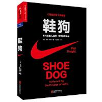 鞋狗:耐克创始人菲尔 奈特亲笔自传(平装),[美]菲尔・奈特(Phil Knight),北京联合出版公司9787550