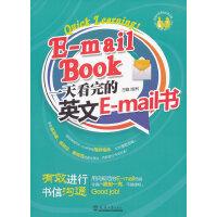 一天看完的英文 E-Mail 书