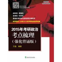 2015年考研政治考点梳理(强化背诵版)