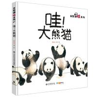 哇!大熊猫(《家门外的自然课》姊妹篇)